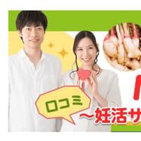 【口コミ】マカナ(makana)妊活サプリの効果は?夫婦の体験談