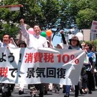 消費税10%への増税反対! 幸福実現党愛知県本部が名古屋で「増税中止・減税」デモ ザ・リバティWeb 減税による経済成長こそが最大の社会福祉につながる