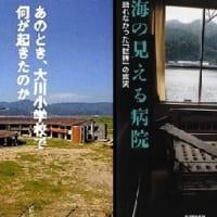 東日本大震災の本