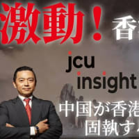 """激動! 香港の""""今""""中国が香港に固執するワケは!?【JCUインサイト 第5回 (前編)】    武装警察とデモ隊の最前線や独立派リーダーと会談したあえば議長のレポート!"""