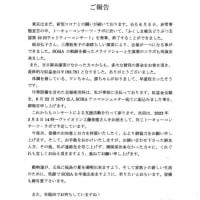 【報告】第19回チャリティーコンサートふくしま被災どうぶつ支援 @早稲田