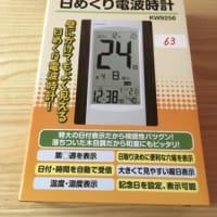 日めくり電波時計を買いました