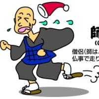 12月4日(木)師走だぞ