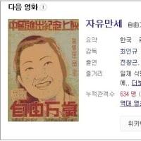 韓国初の長編アニメ
