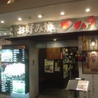 夜景を見ながらお好み焼 @ゆかり 横浜スカイビル店