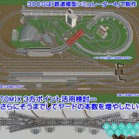 ◆鉄道模型、さらにそうまでしてヤードの本数を増やしたいの?