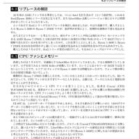 『うぶんちゅ! まがじん ざっぱ〜ん♪ vol.10』頒布中