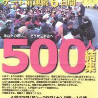辺野古新基地建設反対ゲート前&海上大行動近づく! / ジュゴン裁判判決7月か。「撤回」知事権限行使が鍵!