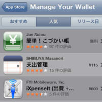MANAGE YOUR WALLET - APPでお財布管理