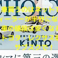 新車ディーラーも半分に!トヨタのKINTOを全面的に応援します!