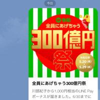 【連載記事アップ】(Wezzy)LINE Payから1000円もらえるキャンペーン!のる?やめておく?
