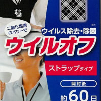 新規当選 ウイルオフ/ラジオ日経