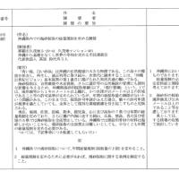 沖縄県、海砂採取の総量規制について他県調査を開始! ---  県議会への陳情に対する県の「処理方針」 // しかし公文書開示請求には頑な姿勢(追記あり)