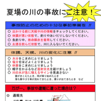 福井警察署地域課から釣り客向けの文書