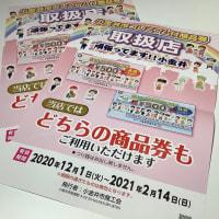 小金井市プレミアム付商品券