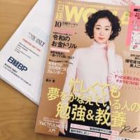 『あいうえおフォニックス』が日経ウーマンで紹介されました!
