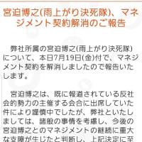 極楽とんぼ加藤浩次、吉本興業との契約解消へ。ハリセンボン近藤春菜も追随か?