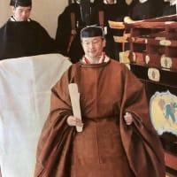 即位の礼、御束帯と御十二単衣の知識