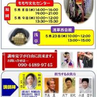 「日本舞踊の着付けと、振袖の着付けの特別専門講座」、5月の日程