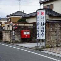 小江戸川越 七福神を巡る(その3)