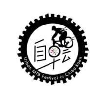千葉市 千葉公園で「アーバンMTBフェスティバル」が12月5、6日開催 全日本 大会