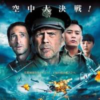「エア・ストライク」、日中戦争時の空中戦!