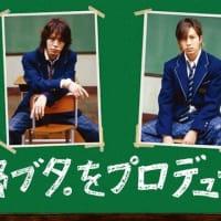 「野ブタ。をプロデュース」(2005 日本テレビ)
