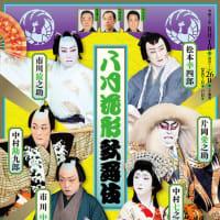 八月花形歌舞伎・第三部「吉野山」@歌舞伎座