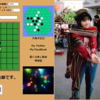 荻野目洋子 オセロゲーム