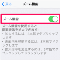 iPhoneの画面表示が大きくなって戻らない
