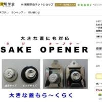 ご近所「発明学会」の発明品?日本酒専用栓抜き「蔵開き(SAKE OPENER)」
