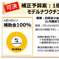 旧西友小金井店にモデルナワクチン接種の大規模接種会場(7月1日から8月25日までの期間限定)
