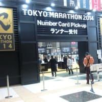 東京マラソンEXPO2014