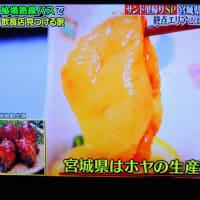7/23 ホヤの酢の物 ホヤは美味しんぼで見た