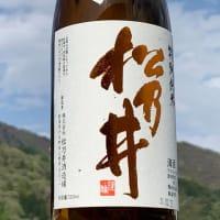 松乃井「特別純米酒」