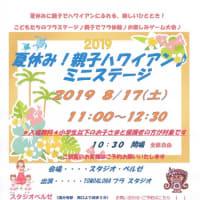 2019★夏休み!親子ハワイアン♪ミニステージのお知らせ!!