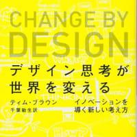 商品開発、「デザイン思考」はどう効くか(その2)