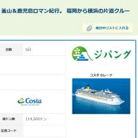 今クルーズ船ツアーがお得。ゴールデンウィーク誰か一緒にクルーズ船ツアーに参加しませんか。片道飛行機で4泊5日のクルージーング10食付きでで35800円+諸税。