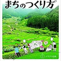 ☆『自治するまちのつくり方-愛知県新城市の全国初の政策づくりから学ぶもの』(イマジン出版)のPRキャラバン