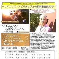 """見えない世界を科学で解明する〜小西昭生さんのセミナーで """"明想(←瞑想ではなく)"""" を学びました"""