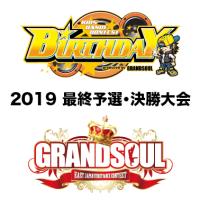 【重要】1.5(日)開催BD/GS決勝大会詳細 配信完了