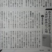 【書評した本】 春日太一『大河ドラマの黄金時代』