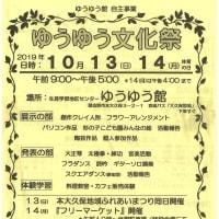 ゆうゆう文化祭(10.13~14)