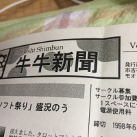 MSXのプレス:モオソフト通販情報誌「牛牛新聞」24号