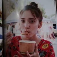 都丸紗也華ちゃんの写真集を購入。