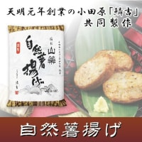 自然薯揚げ|箱根湘南美味しんぼ倶楽部