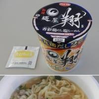 サッポロ一番 麺屋翔監修 香彩鶏だし塩ラーメン(サンヨー食品)1/12発売