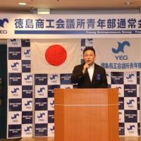 平成29年5月30日 第58回通常会員総会/徳島商工会議所青年部(徳島YEG)