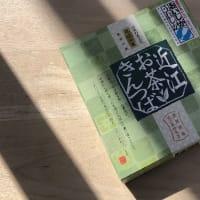 近江・お茶きんつば,木曽路・しゃぶしゃぶ  et       今日の縄跳び(900) ~♪