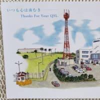 FM沖縄からベリカード